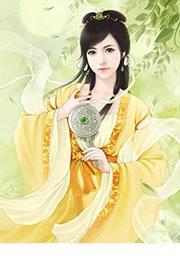 蛇王选后:捡来的新娘