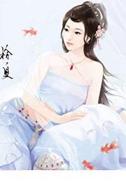阴女秋葵最新章节