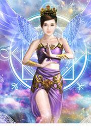 紫眸仙妻最新章节